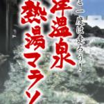 草津温泉熱湯マラソン2013注目