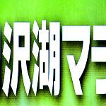 田沢湖マラソン 2013 エントリー明日まで!MENs NIPPLE