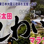 安芸太田しわいマラソン2013 MENs NIPPLE
