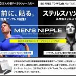 東京マラソン2015 走る前に貼る!