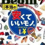 雑誌「Begin」にてメンズニップルが紹介されました