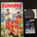 RUNNING style(ランニングスタイル) MEN'S NIPPLEメンズニップルが掲載されました!8月号:6月22日発売